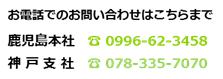 お電話でのお問い合せはこちら 03-6263-0830