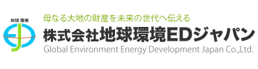未来の地球に想いを馳せる 地球環境EDジャパン
